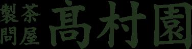 製茶問屋高村園